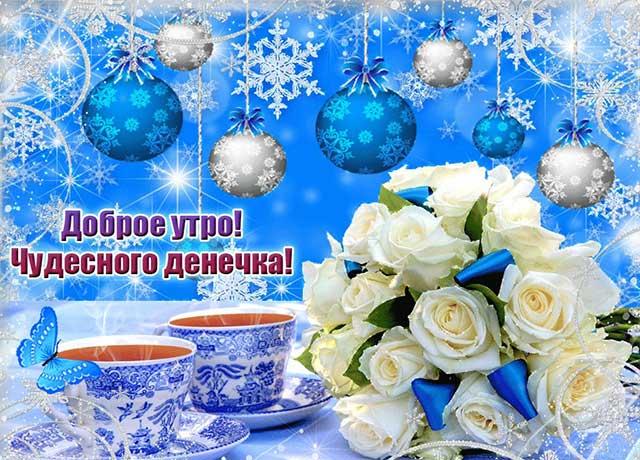 Красивые картинки зимние доброе утро (9)