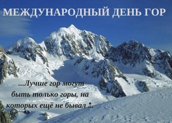 Красивые картинки на Международный день гор (1)