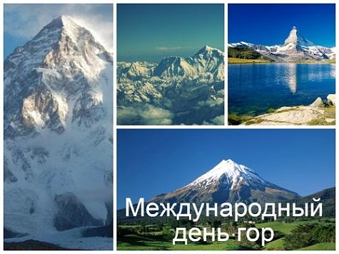 Красивые картинки на Международный день гор (15)