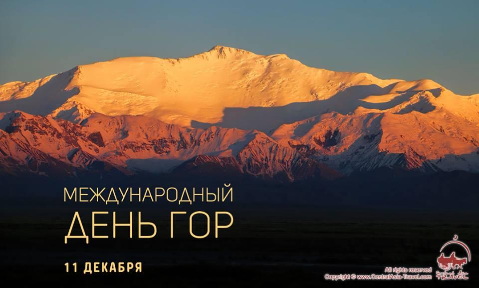 Красивые картинки на Международный день гор (17)