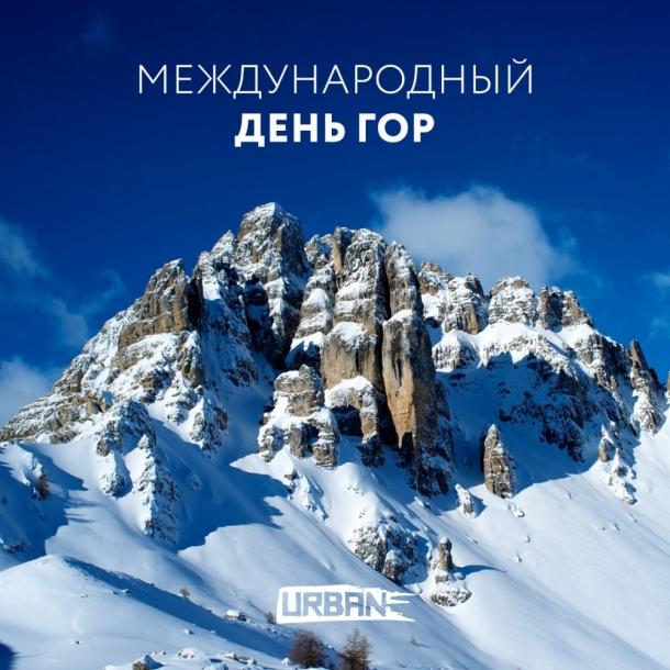 Красивые картинки на Международный день гор (21)
