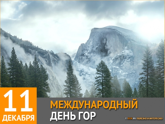 Красивые картинки на Международный день гор (4)
