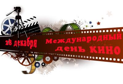 Красивые картинки на международный день кино (12)