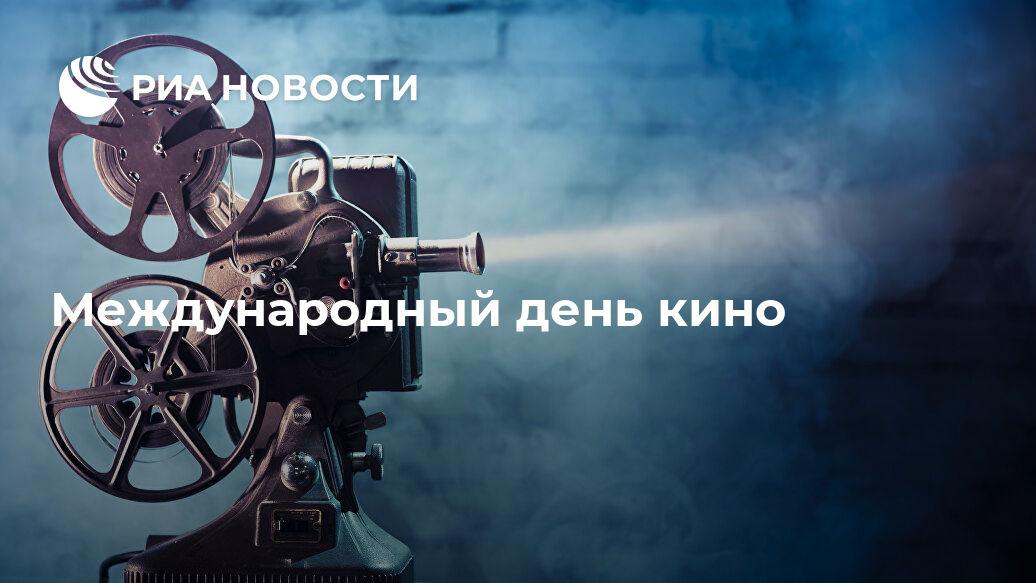 Красивые картинки на международный день кино (13)