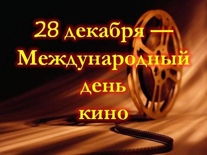 Красивые картинки на международный день кино (16)