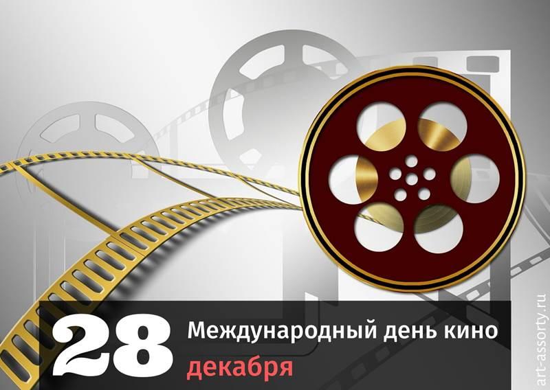 Красивые картинки на международный день кино (17)