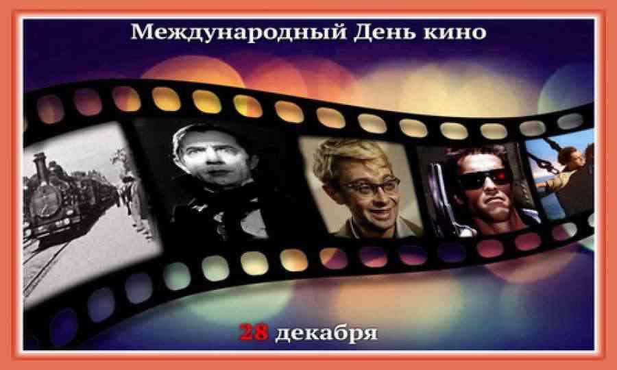 Красивые картинки на международный день кино (18)