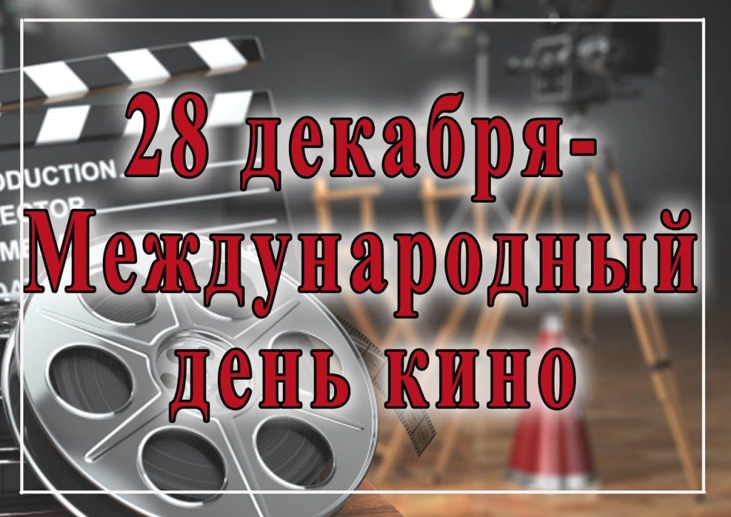 Красивые картинки на международный день кино (2)