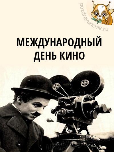 Красивые картинки на международный день кино (5)