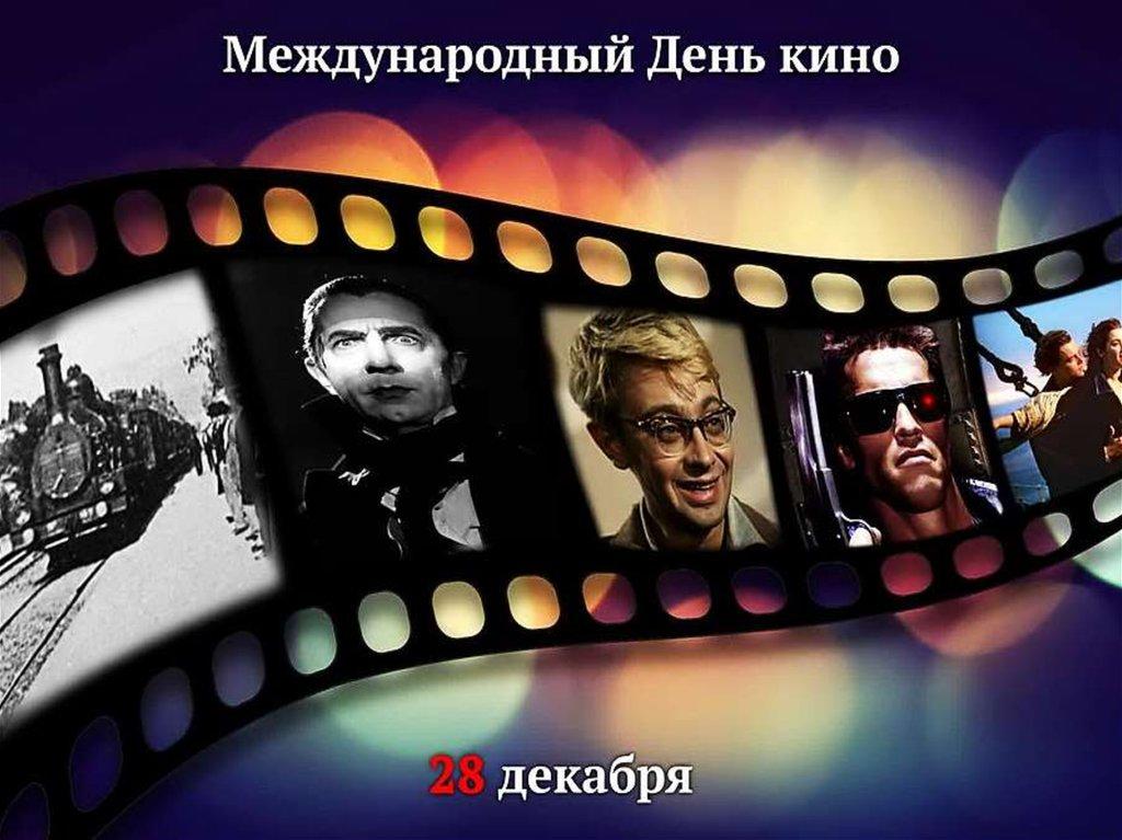 Красивые картинки на международный день кино (7)