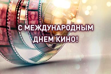 Красивые картинки на международный день кино (8)
