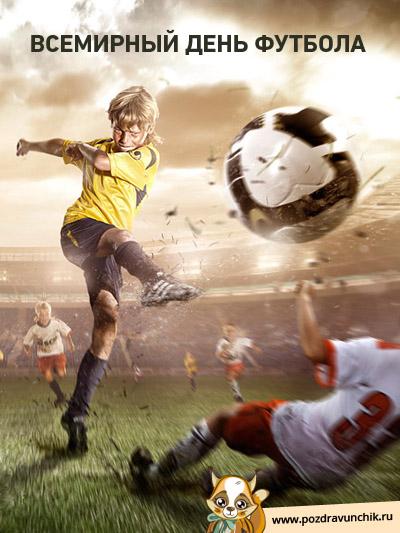 Красивые картинки с днем футбола (1)