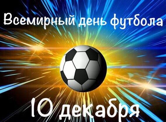 Красивые картинки с днем футбола (11)