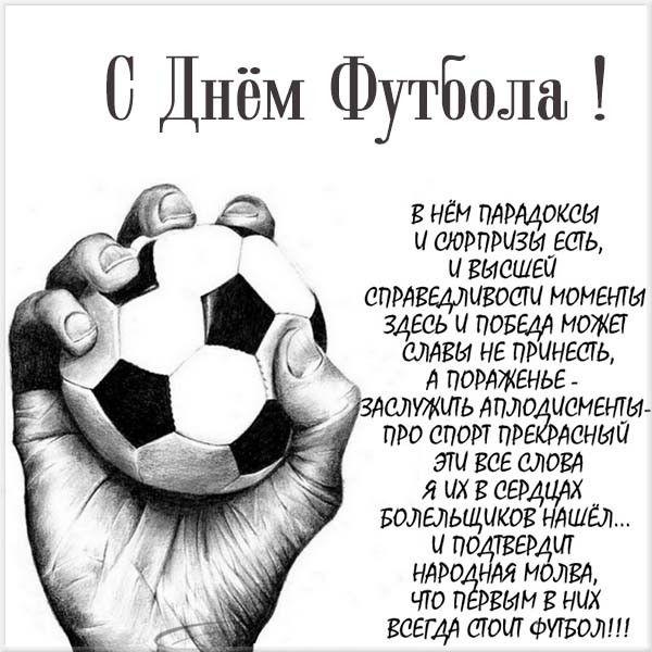 Красивые картинки с днем футбола (12)