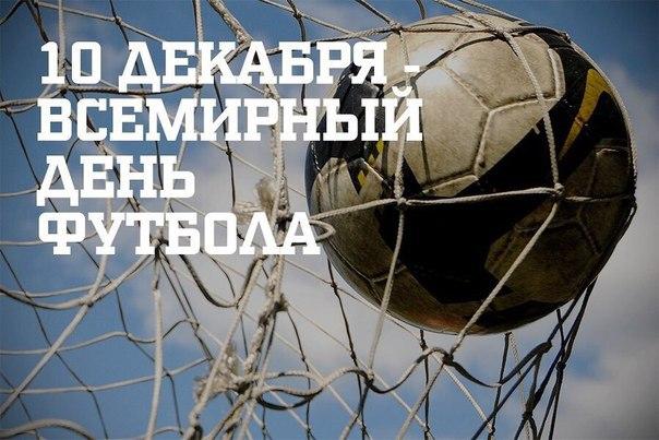 Стихи ко дню футбола