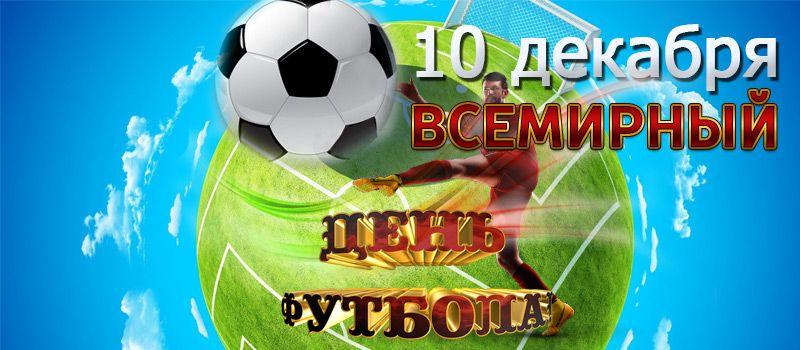 Красивые картинки с днем футбола (14)