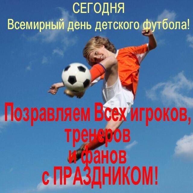 Красивые картинки с днем футбола (15)