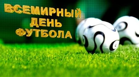 Красивые картинки с днем футбола (19)