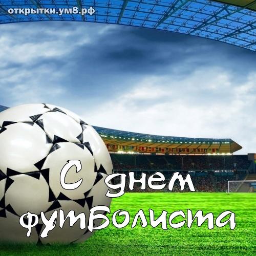 Красивые картинки с днем футбола (2)