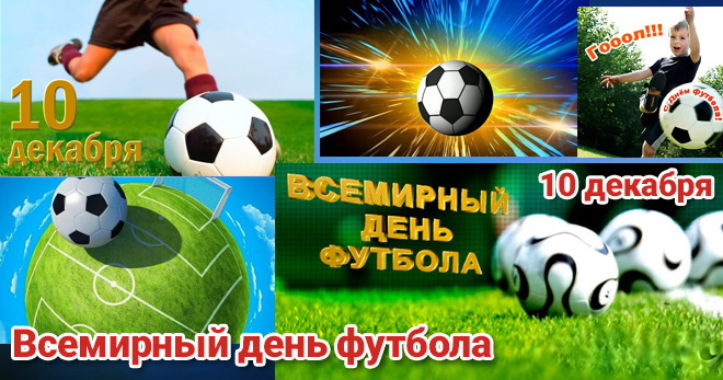 Красивые картинки с днем футбола (23)