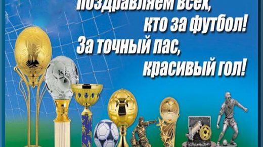 Красивые картинки с днем футбола (4)