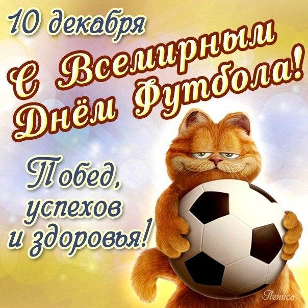 Красивые картинки с днем футбола (5)
