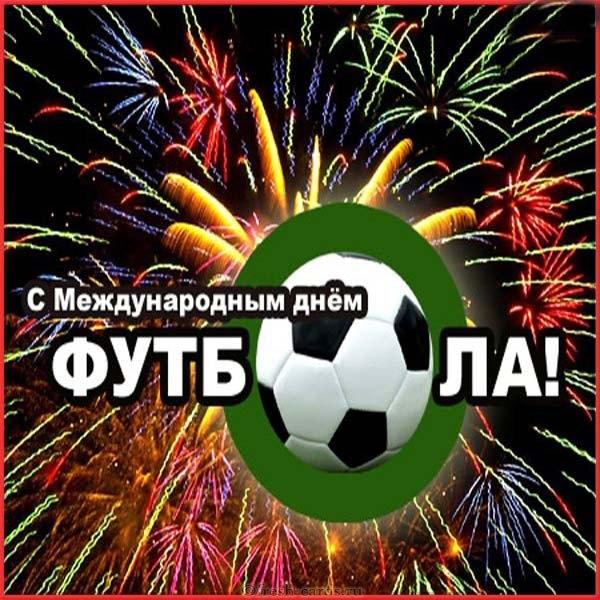 Красивые картинки с днем футбола (6)