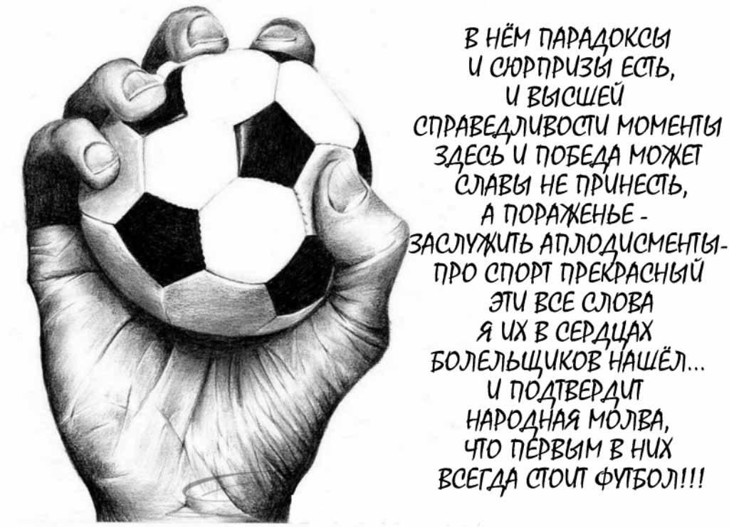 Красивые картинки с днем футбола (7)