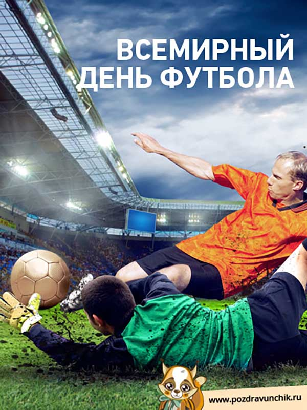 Красивые картинки с днем футбола (9)