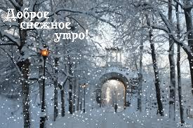 Красивые картинки с добрым снежным утром (1)