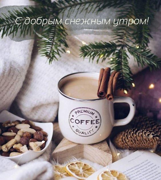 Красивые картинки с добрым снежным утром (5)