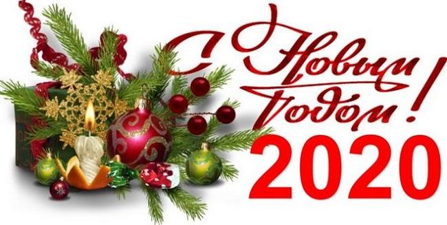 Красивые открытки на Новый год 2020 поздравления (1)