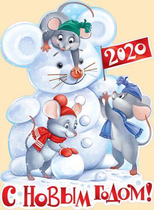 Красивые открытки на Новый год 2020 поздравления (10)