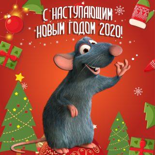 Красивые открытки на Новый год 2020 поздравления (11)