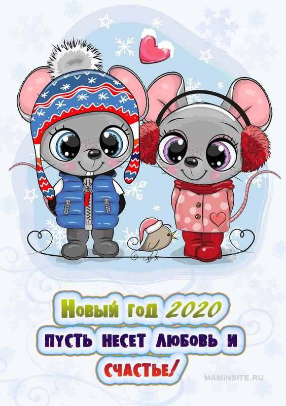 Красивые открытки на Новый год 2020 поздравления (13)