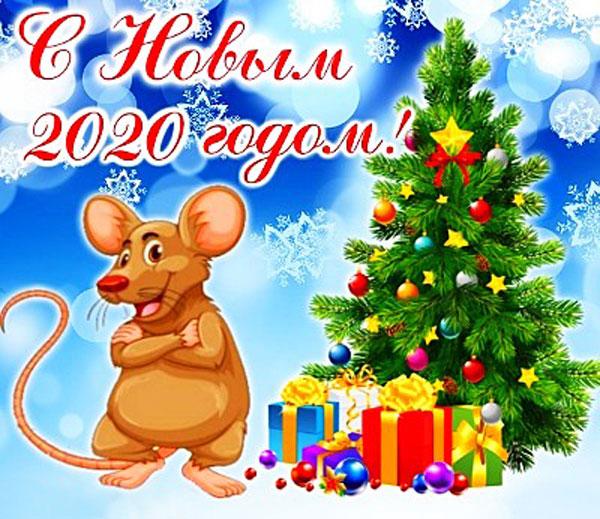 Красивые открытки на Новый год 2020 поздравления (16)