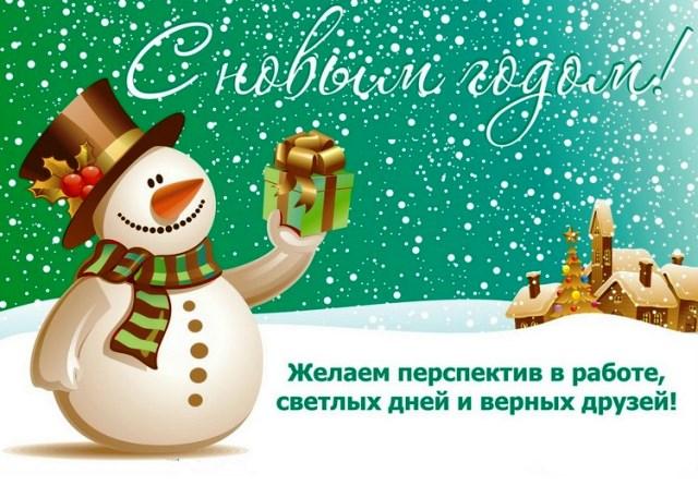 Красивые открытки на Новый год 2020 поздравления (2)
