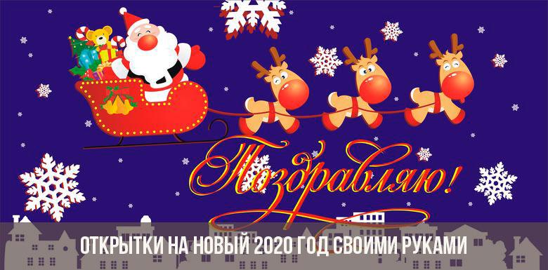 Красивые открытки на Новый год 2020 поздравления (3)