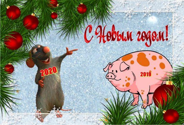 Красивые открытки на Новый год 2020 поздравления (6)