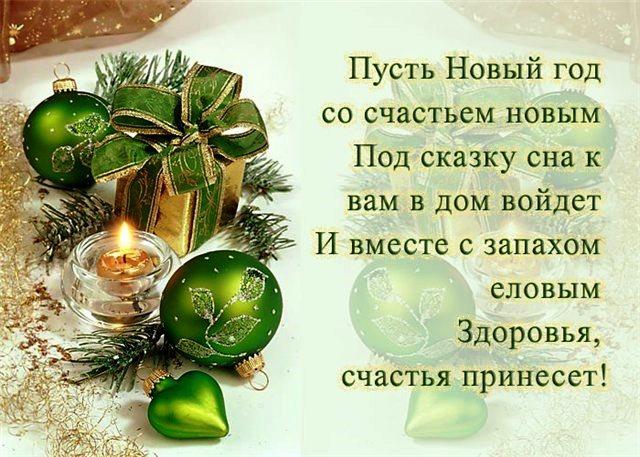 Красивые открытки на Новый год 2020 поздравления (7)