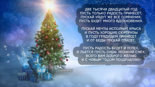Красивые стихи на Новый год 2020 (год крысы) (3)