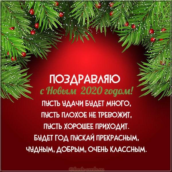 Милые Новогодние открытки в лучшем качестве (13)