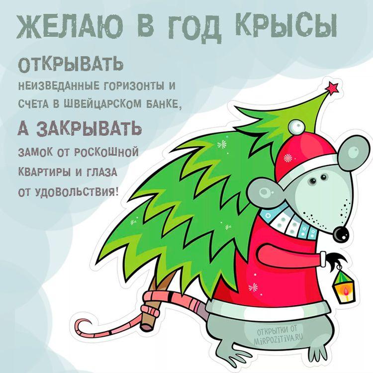 Милые Новогодние открытки в лучшем качестве (3)