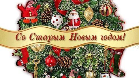 Открытки на праздник Старый Новый год 2020 (1)