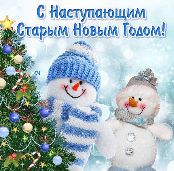 Открытки на праздник Старый Новый год 2020 (12)
