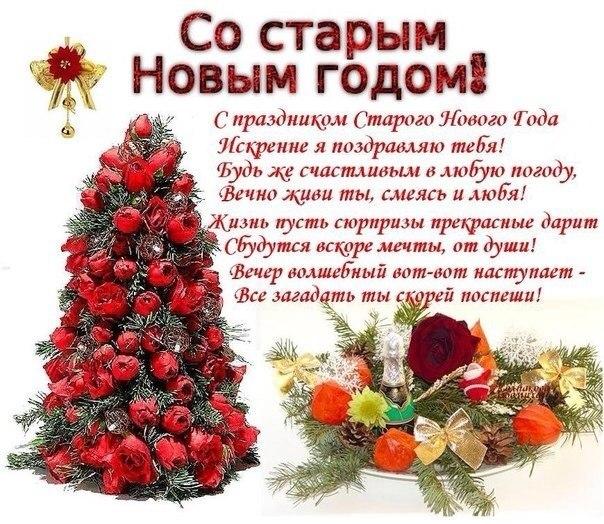 Открытки на праздник Старый Новый год 2020 (13)