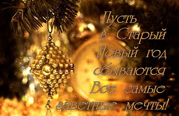 Открытки на праздник Старый Новый год 2020 (15)