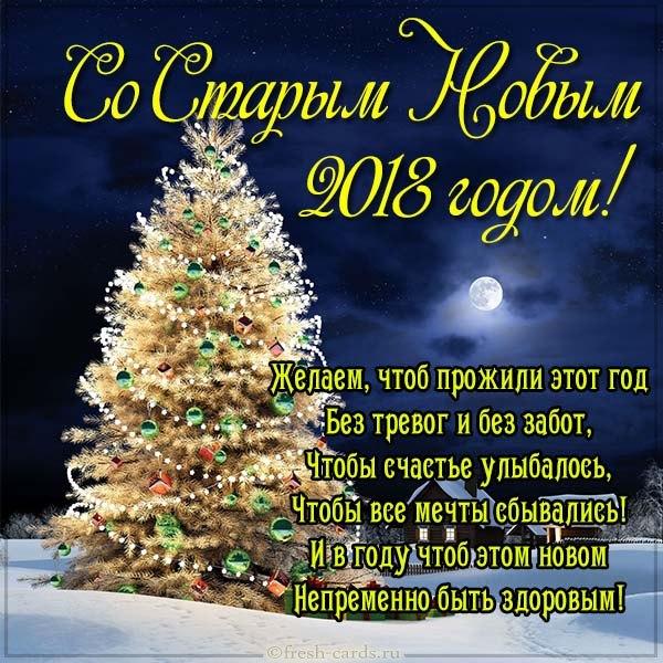 Открытки на праздник Старый Новый год 2020 (16)