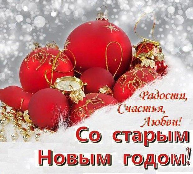 Открытки на праздник Старый Новый год 2020 (19)