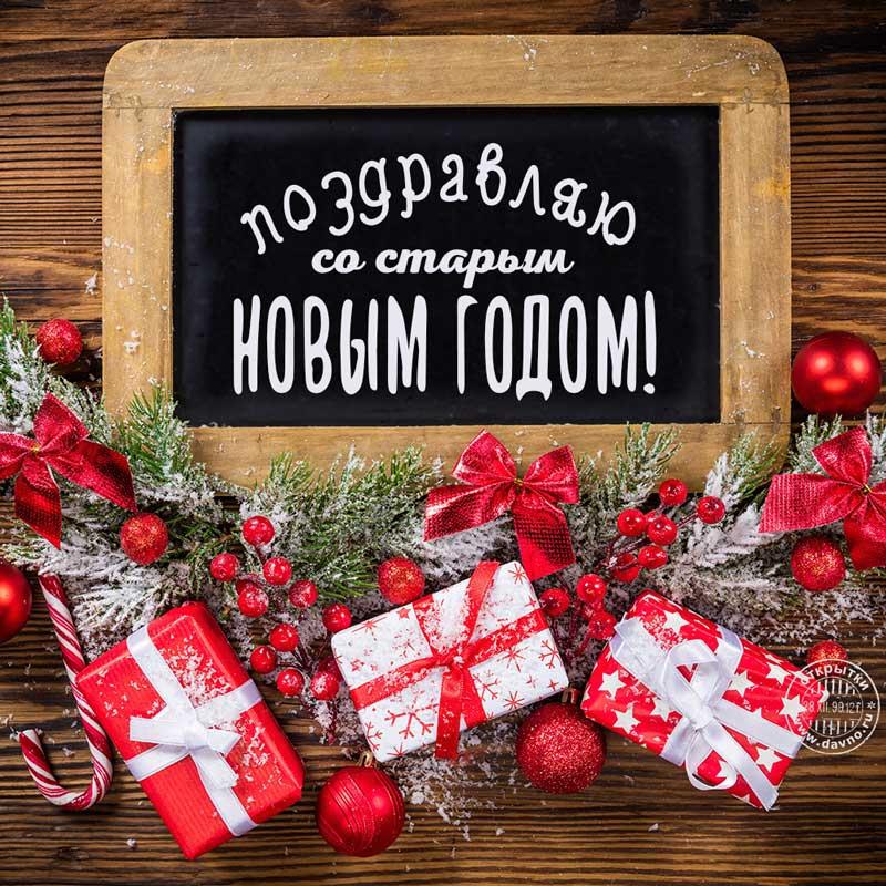 Открытка настарый новый год